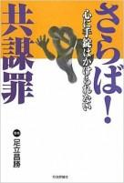 742_adachi