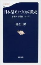 757_yunogami