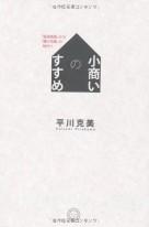 770_hirakawa