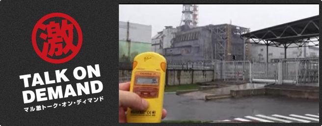 [神保哲生のチェルノブイリ報告]終わりなき原発事故との戦い