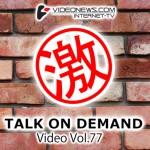 talkon-DVD-077