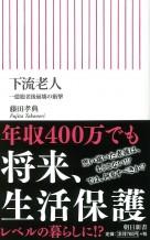 813_fujita