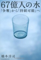 844_hashimoto