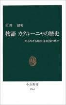 868_tazawa