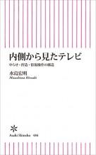 875_mizushima