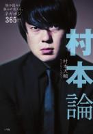 884_muramoto