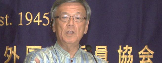 【追悼】辺野古に基地は作らせない<br>翁長沖縄県知事が内外記者に向けて会見