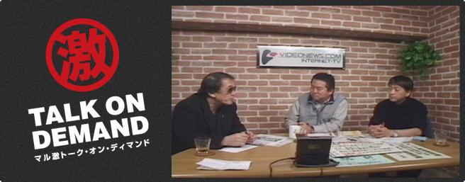 [追悼・無料放送]『噂の真相』的ジャーナリズム論と日本メディアの衰退